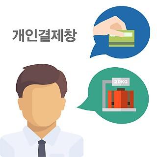 박*혁 고객님 개인결제창